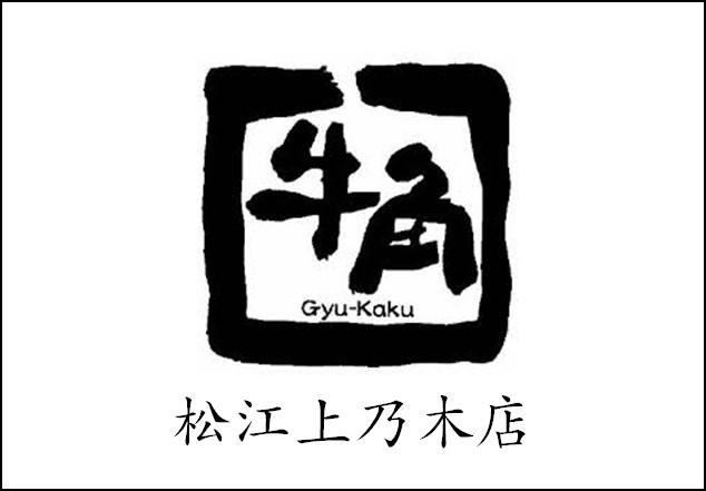 牛角 松江上乃木店