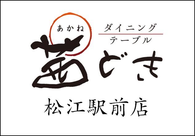 茜どき 松江駅前店