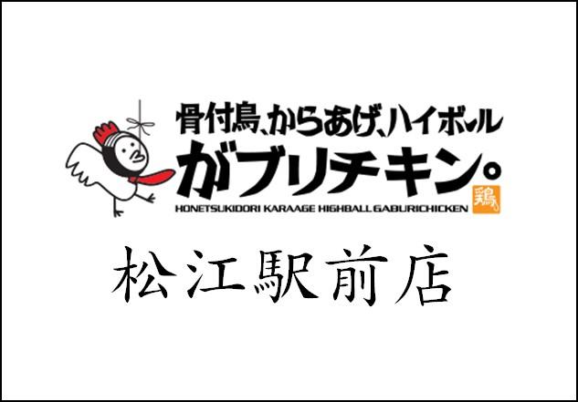 がぶりチキン。 松江駅前店