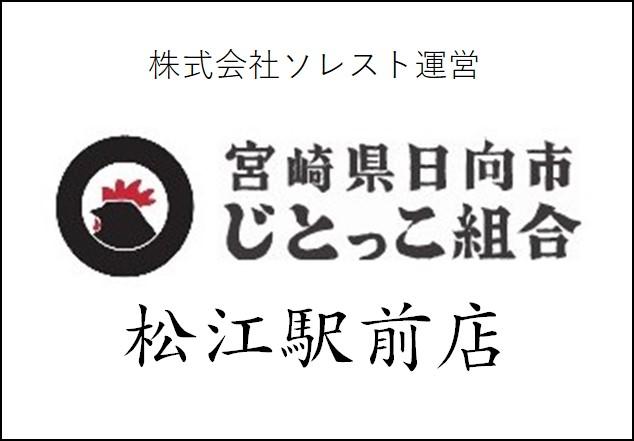 じとっこ組合 松江駅前店