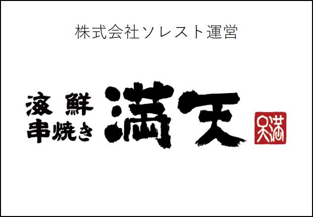 満天  松江駅前店